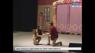 В Чувашском театре юного зрителя состоится  премьера спектакля «Чебоксарская невеста прощается»