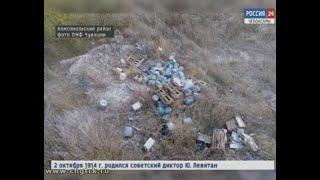 В Комсомольском районе ликвидировали несанкционированную свалку  токсичных отходов