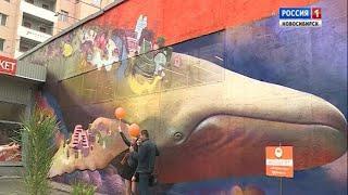 Огромного кита нарисовали на стене жилого дома напротив Новосибирского цирка