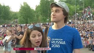 Томские болельщики вновь собрались в фан-зоне