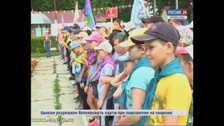 Воспитанники детских лагерей знакомятся с работой полицейских