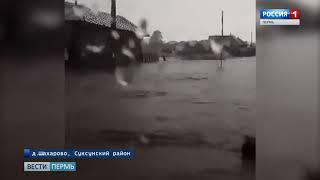 Внезапный потоп в д. Шахарово