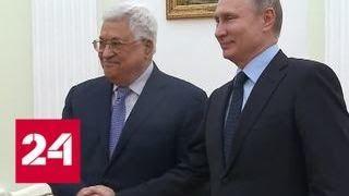 Палестина не будет сотрудничать с США - Россия 24