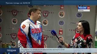Пермь. Вести Спорт 25.04.2018