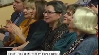 Столетие системы дополнительного образования отметили в Белгороде