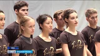 В Башкирском театре оперы и балета начался второй этап проекта RUDY DANCE LAB