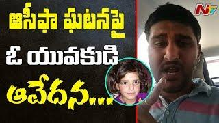 A Young Citizen Reacts To Asifa incident || No Humanity Left in Today's world? || NTV