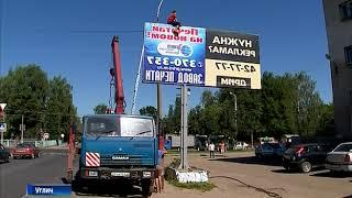 В Ярославской области проходят рейды по выявлению незаконных рекламных конструкций