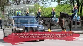 Объявлено название нового лимузина Владимира Путина