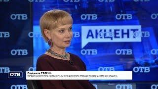 """""""Акцент с Евгением Ениным"""": Людмила Телень"""
