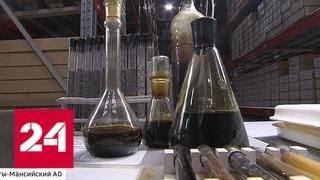 Сенсация: качество нефти с новго месторождения в ХМАО превышает марку Brent - Россия 24
