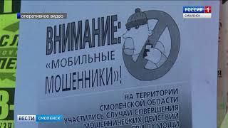 Смоленские полицейские задержали телефонного мошенника