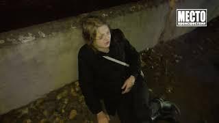 Пьяная беременная уснула на дороге  Место происшествия 12 10 2018