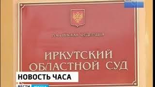 Убийцам предпринимателя из Ангарска огласили приговор