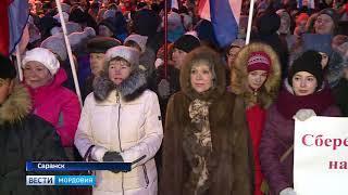 Тысячи горожан в центре Саранска сегодня приветствовали «Крымскую весну»!