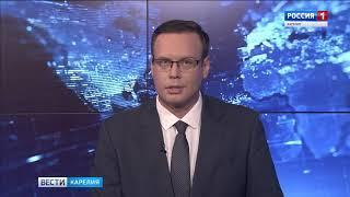 """""""Вести-Карелия"""". 18.06.2018"""