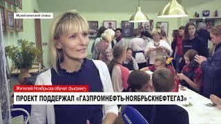 НОВОСТИ. Обзор за неделю от 22.09.2018 с Ольгой Поповой. Часть 2