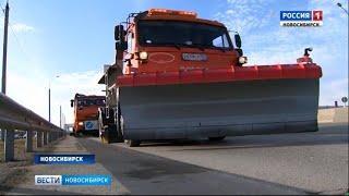 """""""Вести"""" узнали, как дорожные службы Новосибирска подготовились к снегопадам"""