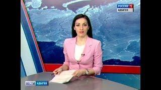 Вести Адыгея - 05.04.2018