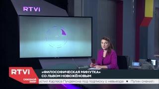Прямой эфир RTVI по обе стороны океана