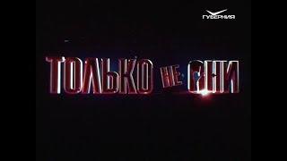 """В Тольятти прошла презентация фильма """"Только не они"""""""