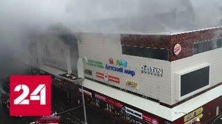 Возросло число жертв и пострадавших при пожаре в кемеровском ТЦ - Россия 24