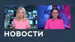 Новости от 11.09.2018 с Марианной Минскер и Лизой Каймин