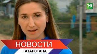 Новости Татарстана 16/07/18 ТНВ