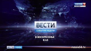 """""""Вести-Пенза. События недели"""". Анонс эфира от 15.07.18"""