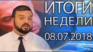 Итоги недели на ННТ 08.07.2018 год