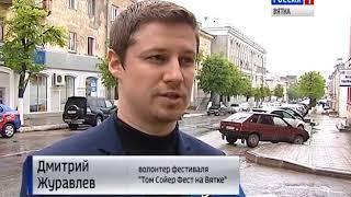 Кировчане стали участниками фестиваля по восстановлению исторической среды города(ГТРК Вятка)