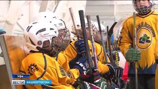 Юные хоккеисты Уфы приступили к ледовым тренировкам