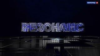 Резонанс. Трагедия в Кемерово. 29.03.18