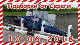 Новая подборка дтп и аварий от Сереги 10.06.18