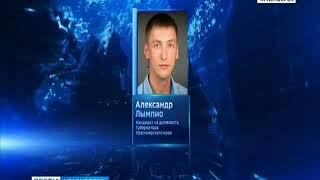 Кандидатуру Александра Лымпио согласовали на должность губернатора Красноярского края
