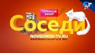 Соседи 27.04.2018 Гость программы - Алексей Козловский
