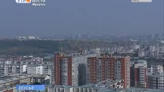 По объёмам ввода жилья Иркутская область заняла 55 е место в рейтинге