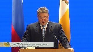 Губернатор Ставропольского края Владимир Владимиров сегодня выступил с ежегодным посланием