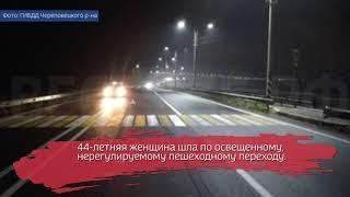 Женщину-пешехода сбили в Череповецком районе
