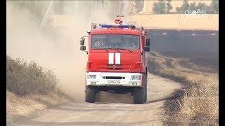 Чрезвычайную пожароопасность прогнозируют на севере Ставропольского края