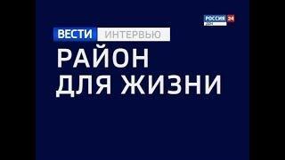 «Вести. Интервью — Район для жизни» эфир от 09.08.18