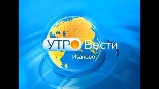 ВЕСТИ ИВАНОВО УТРО ОТ 03 12 18