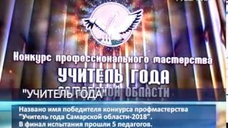 """Итоги областного этапа конкурса """"Учитель года"""" подвели в Самаре"""