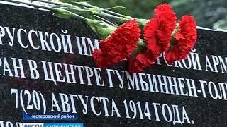 В Калининградской области увековечены имена тридцати офицеров русской императорской армии