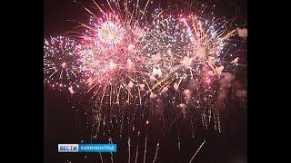В Калининграде завершился Мировой чемпионат фейерверков