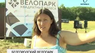 Велопарк «Квадратные колёса» открылся в Белгороде