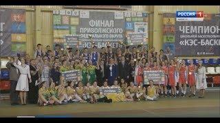 В Марий Эл завершился окружной финал чемпионата «КЭС-БАСКЕТ» - Вести Марий Эл