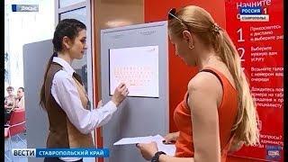 Работой МФЦ довольны 95 процентов ставропольцев
