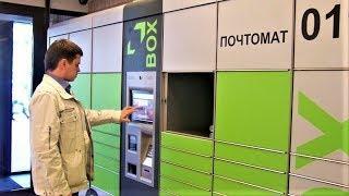 Почтовые отделения в Югре оборудуют почтоматами