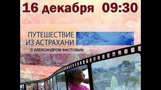 """Смотрите в программе """"Путешествие из Астрахани"""" 16 декабря"""